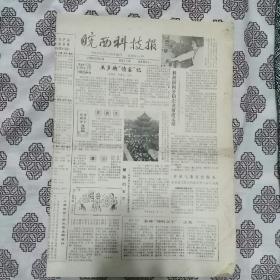 《皖西科技报》(1985.5.30)