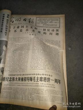 光明日报1977年9月11日四版~就缺一二版中间撕裂,三四版的图片完整