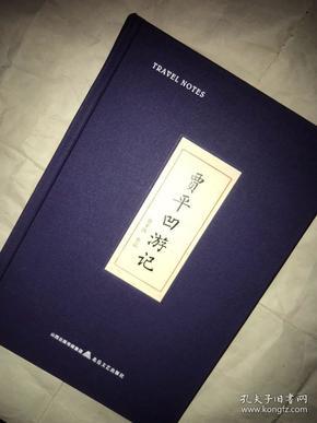 贾平凹亲笔签名      贾平凹游记