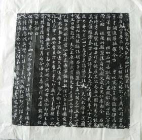唐《西河任忠墓志铭》