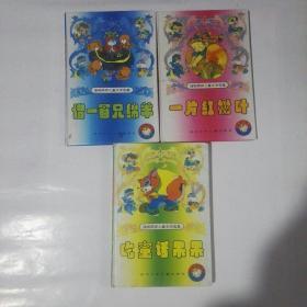 海峡两岸儿童文学选集:吃童话果果/借一百只绵羊/一片红树叶(精装.3本合售)