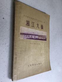 湘江大桥(大型桥梁新建及修复经验第一辑)