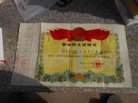 革命烈士证明书;刘玉生同志在革命斗争中壮烈牺牲,经批准为革命烈士,特发此证,以资褒扬;中华人民共和国民政部