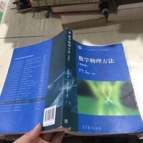 数学物理方法 第四版