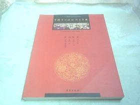 中国京剧流派剧目集成(第15集)