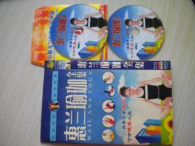 《蕙兰瑜伽全集》,DVD2张,北京音像出品10品,N309号,影碟