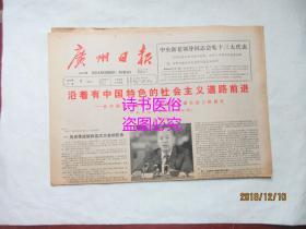 老报纸:广州日报 1987年11月4日 第8766号——沿着有中国特色的社会主义道路前进:在中国共产党第十三次全国代表大会上的报告、广东要在改革开放中继续先行一步、小靳庄的今天