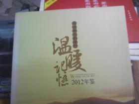 港城基础教育的温暖记忆2012年鉴---连云港基础教育【大12开90页 全彩画册】