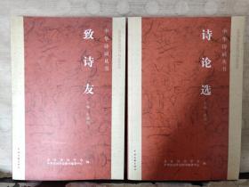 中华诗词丛书:诗论选、致诗友(2本合售)