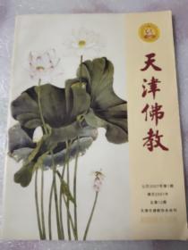 天津佛教(2007/1总第十三期)大16开外观如图,内干净无勾画,私藏装订好品如图。