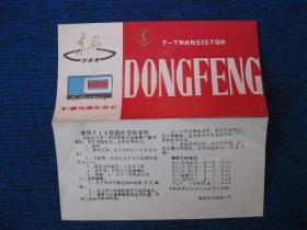 【说明书】东风714型晶体管收音机