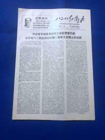 1968年6月14日 《八二四红卫兵》 第3期 共4版