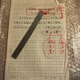 书法篆刻家樊中岳手稿一页
