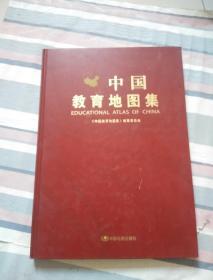 中国教育地图集