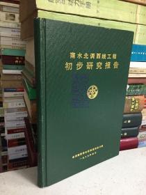 南水北调西线工程初步研究报告(16开精装本)