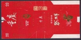 重庆卷烟厂出品【重庆-红岩参观纪念】红色纪念标,过滤嘴,焦油中、竖包装红岩山峦烫金松柏图,拆包烟标。