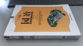 园冶:中国古代园林、别墅营造珍本:白话今译彩绘图本