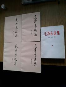 毛泽东选集 全五卷 1991年版(1-4 卷)二版北京一印+ 1977年版(第5卷)一版天津一印 品佳
