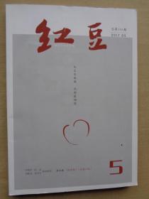 红豆2017年第5期:《红雪莲》杜文娟签赠本