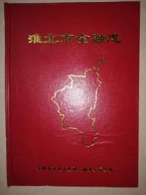 淮北市金融志(1958--1992)