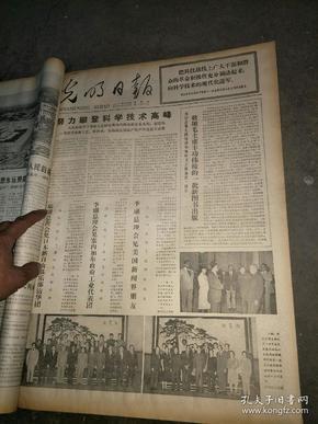 光明日报1977年9月15日四版~