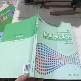 """基础毒理学(第二版)/普通高等教育""""十一五""""国家级规划教材"""