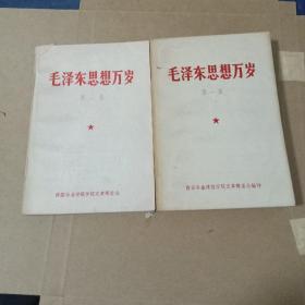 毛泽东思想胜利万岁第一.二集