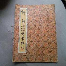 钟繇小楷习字帖
