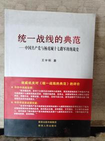 统一战线的典范——中国共产党与杨虎城十七路军的统战史(王宇明  签名)保真