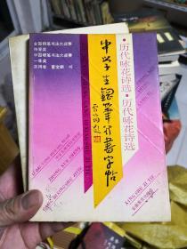 中学生钢笔行书字帖     新FF3