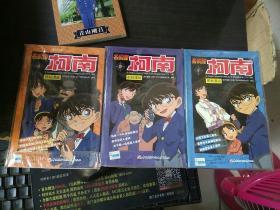 名侦探柯南 抓帧漫画(1、3、4)三本合售