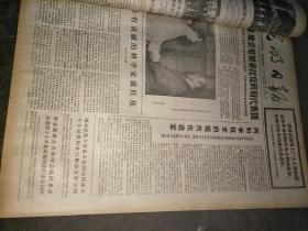 光明日报1977年9月16日四版~