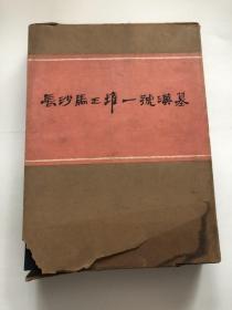 长沙马王堆一号汉墓&2册全&精装&8开&考古&文物&带函套