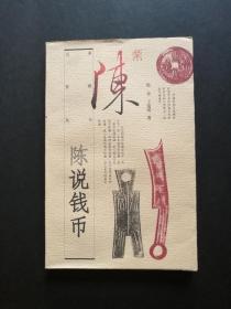 陈说钱币(陈业签名本)