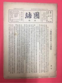 1938年(团结)第31期,上海的治安与人口疏散,