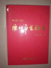 淮北市金融志(1993--2010)
