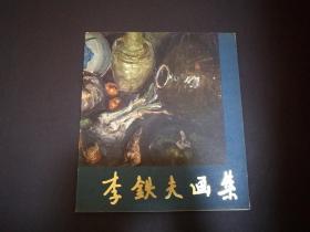李铁夫画集(私藏品好)