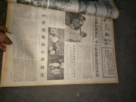 光明日报1977年9月17日四版~