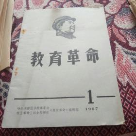 哈尔滨师范学院: 教育革命(第一期创刊号)