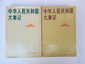 中华人民共和国大事记 (1949-1980,1981-1984)
