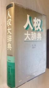 人权大辞典【精】