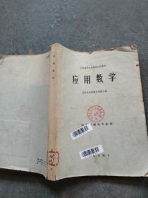 应用数学 北京农业机械化学院