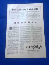 1968年7月1日 《八二四红卫兵》 第5期 共4版