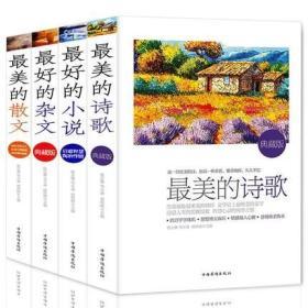 4册 最美的诗歌+最好的小说+最美的散文+最好的杂文