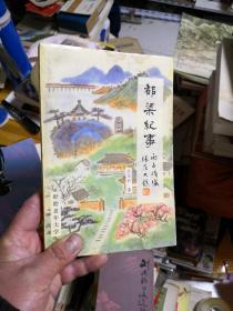 都梁纪事 张恩钤签赠本  书口处有块水痕         4Q