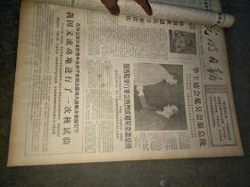 光明日报1977年9月18日四版~