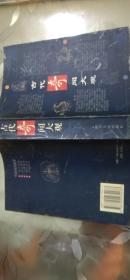 现货 旧书 古代奇闻大观 (白话本)袁沙 席尚之 四川人民 1999年6月1版1印