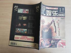 网络游戏秘笈 娱乐2008年1A 期【实物拍图 品相自鉴 带光盘】