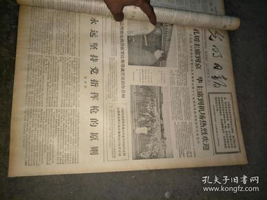 光明日报1977年9月19日四版~