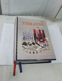 2011TOHATSU模具标准零件